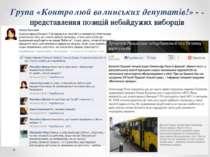 Група «Контролюй волинських депутатів!» - - представлення позицій небайдужих ...