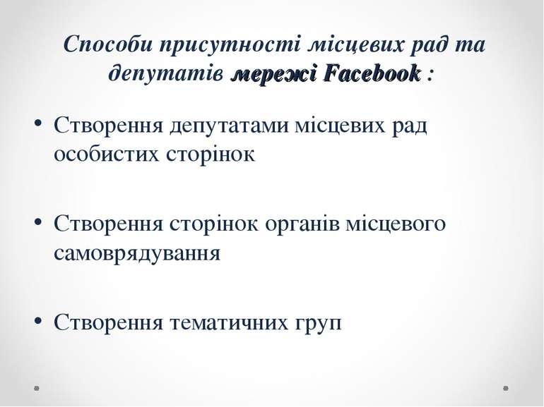 Способи присутності місцевих рад та депутатів мережі Facebook : Створення деп...