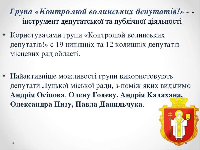 Користувачами групи «Контролюй волинських депутатів!» є 19 нинішніх та 12 кол...
