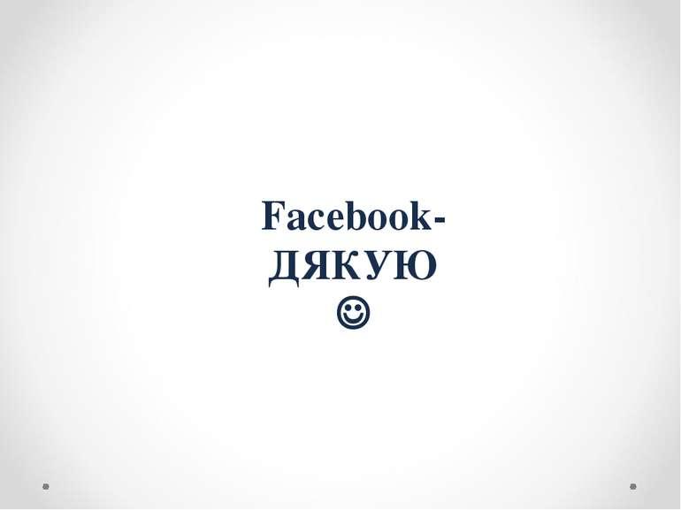 Facebook- ДЯКУЮ