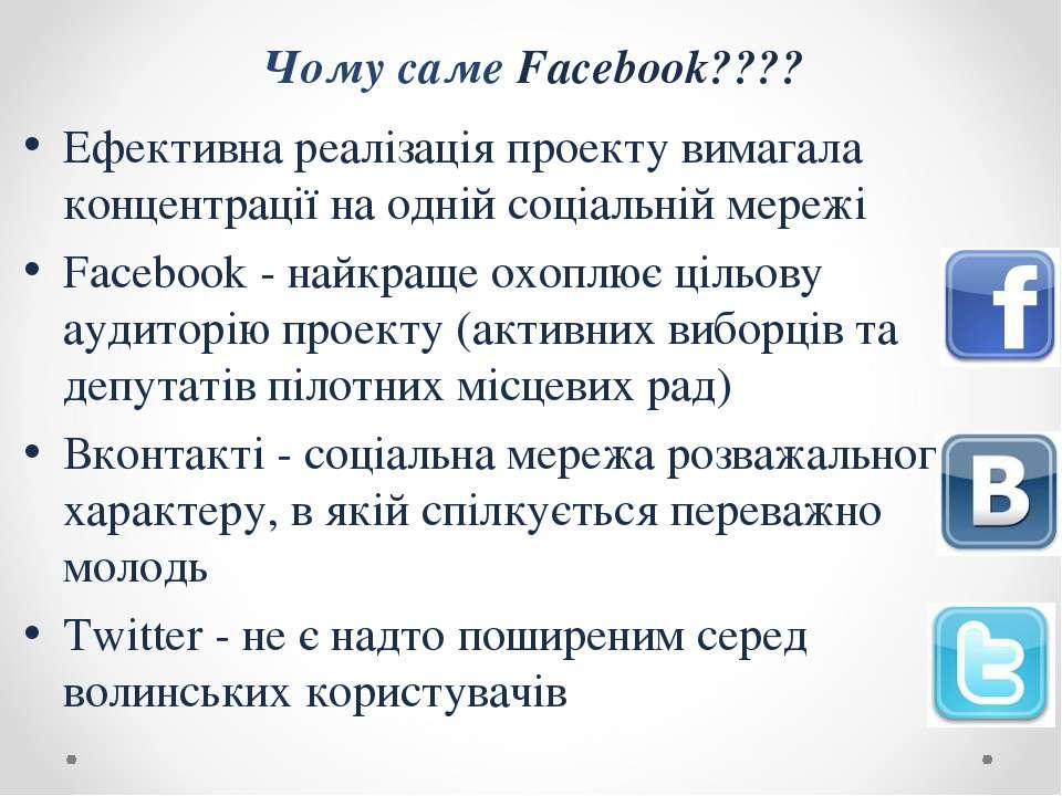 Чому саме Facebook???? Ефективна реалізація проекту вимагала концентрації на ...
