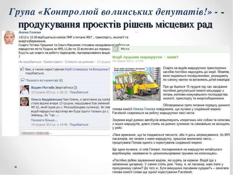 Група «Контролюй волинських депутатів!» - - продукування проектів рішень місц...