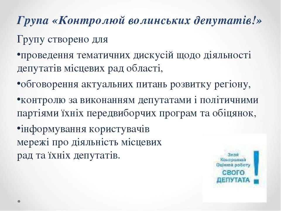 Група «Контролюй волинських депутатів!» Групу створено для проведення тематич...