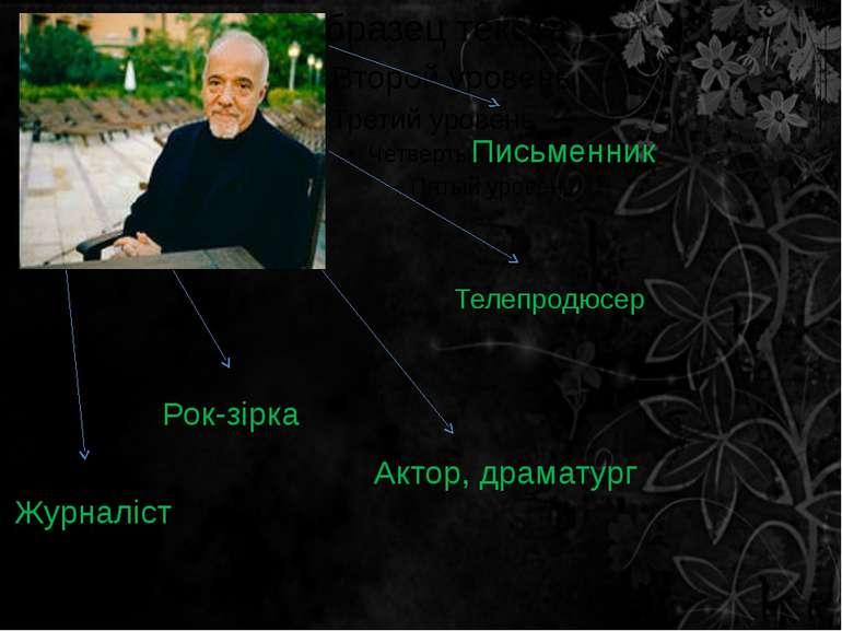 Журналіст Рок-зірка Актор, драматург Телепродюсер Письменник