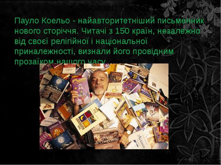 Пауло Коельо - найавторитетніший письменник нового сторіччя. Читачі з 150 кра...