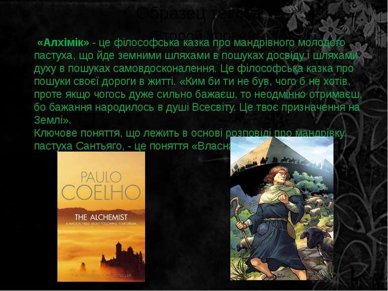 «Алхімік» - це філософська казка про мандрівного молодого пастуха, що йде зе...