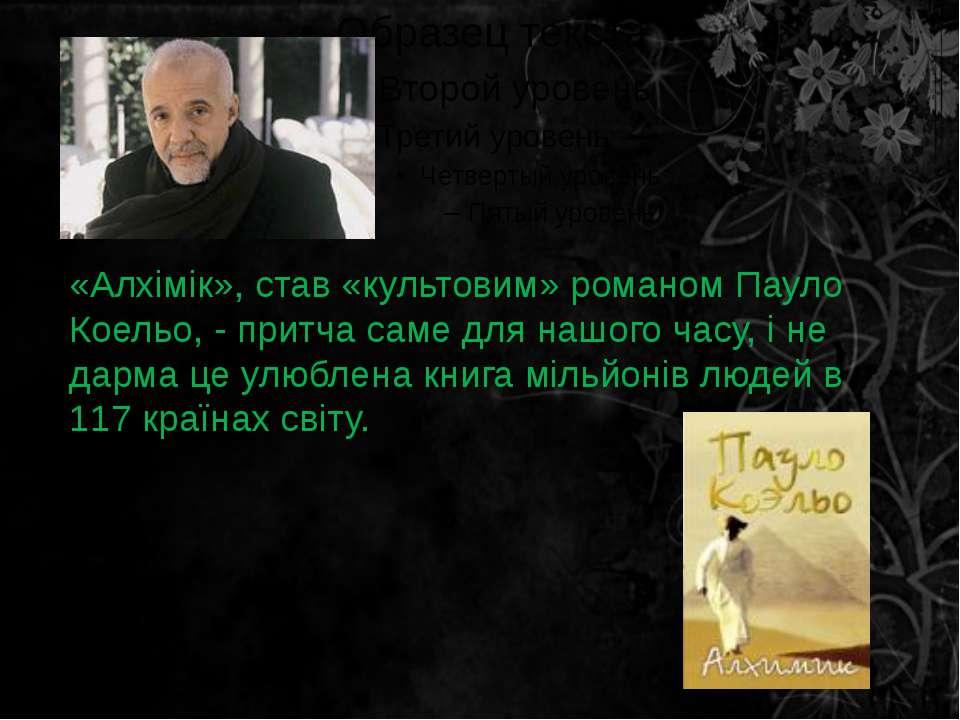 «Алхімік», став «культовим» романом Пауло Коельо, - притча саме для нашого ча...