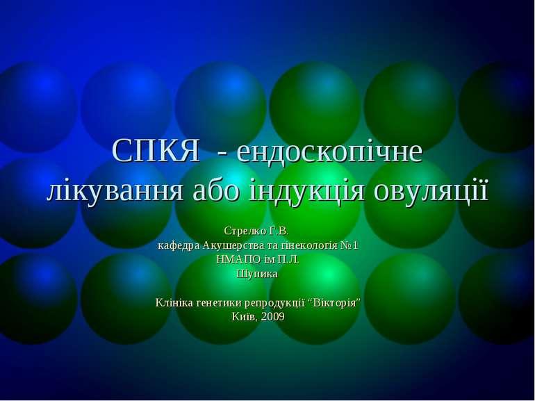 СПКЯ - ендоскопічне лікування або індукція овуляції Стрелко Г.В. кафедра Акуш...