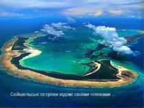 Сейшельські острови відомі своїми пляжами ...