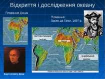 Відкриття і дослідження океану Бартоломеу Діаш Плавання Діаша Плавання Васко ...