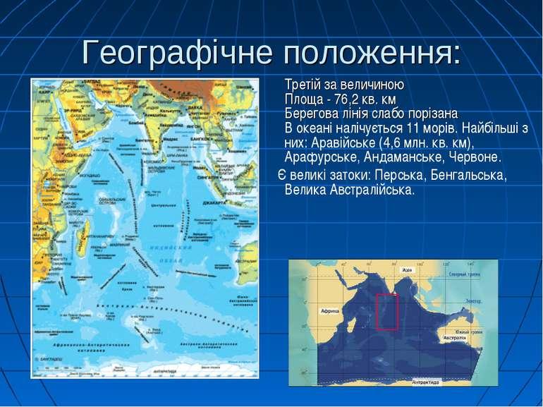 Географічне положення: Третій за величиною Площа - 76,2 кв. км Берегова лінія...
