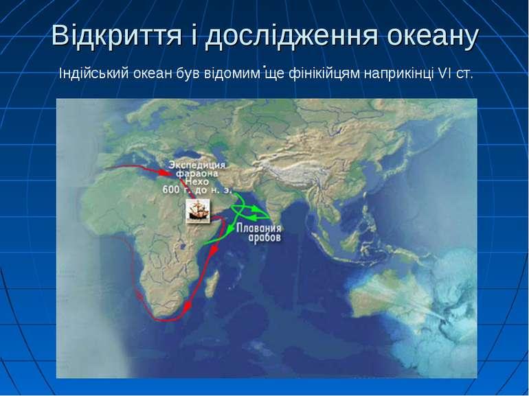 . Відкриття і дослідження океану Індійський океан був відомим ще фінікійцям н...