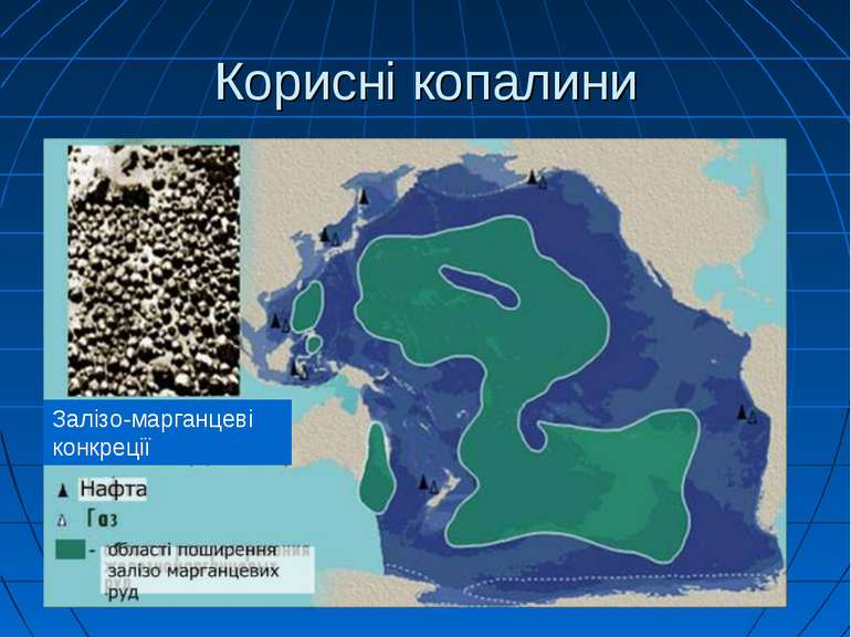 Корисні копалини Залізо-марганцеві конкреції