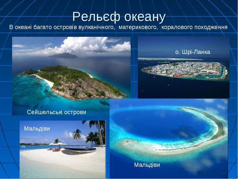 Рельєф океану Сейшельські острови Мальдіви о. Шрі-Ланка Мальдіви В океані баг...