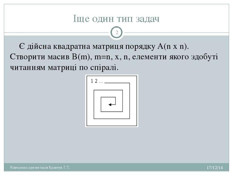 Іще один тип задач Є дійсна квадратна матриця порядку A(n x n). Створити маси...