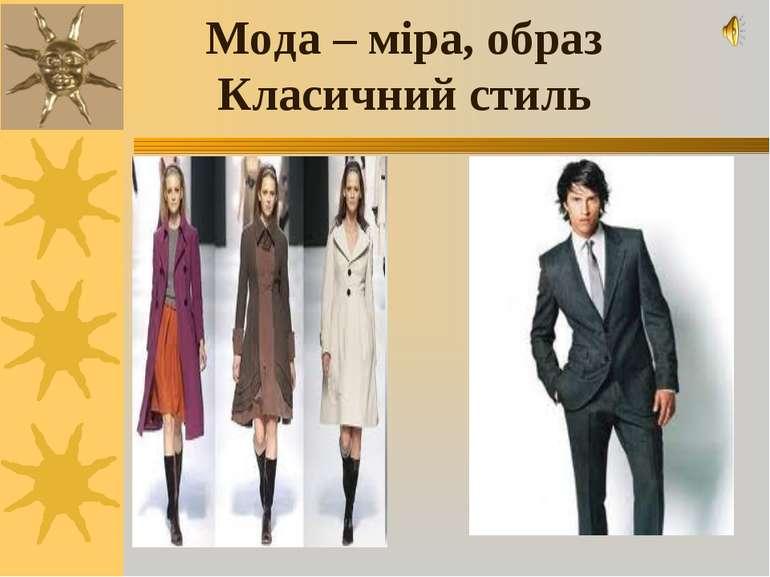 Мода – міра, образ Класичний стиль