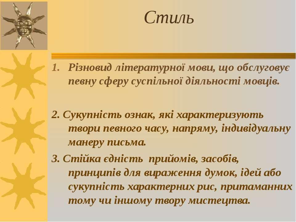 Стиль Різновид літературної мови, що обслуговує певну сферу суспільної діяльн...