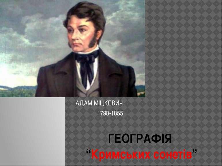 """ГЕОГРАФІЯ """"Кримських сонетів"""" АДАМ МІЦКЕВИЧ 1798-1855"""