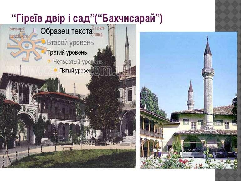 """""""Гіреїв двір і сад""""(""""Бахчисарай"""")"""