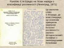 Рукопис Є.М.Брадіс на тезах наради з класифікації рослинності (Ленінград, 197...