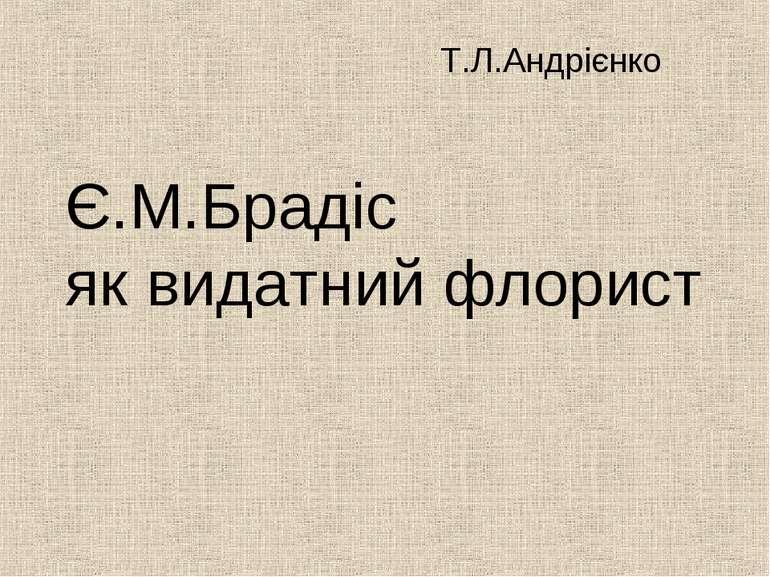 Є.М.Брадіс як видатний флорист Т.Л.Андрієнко