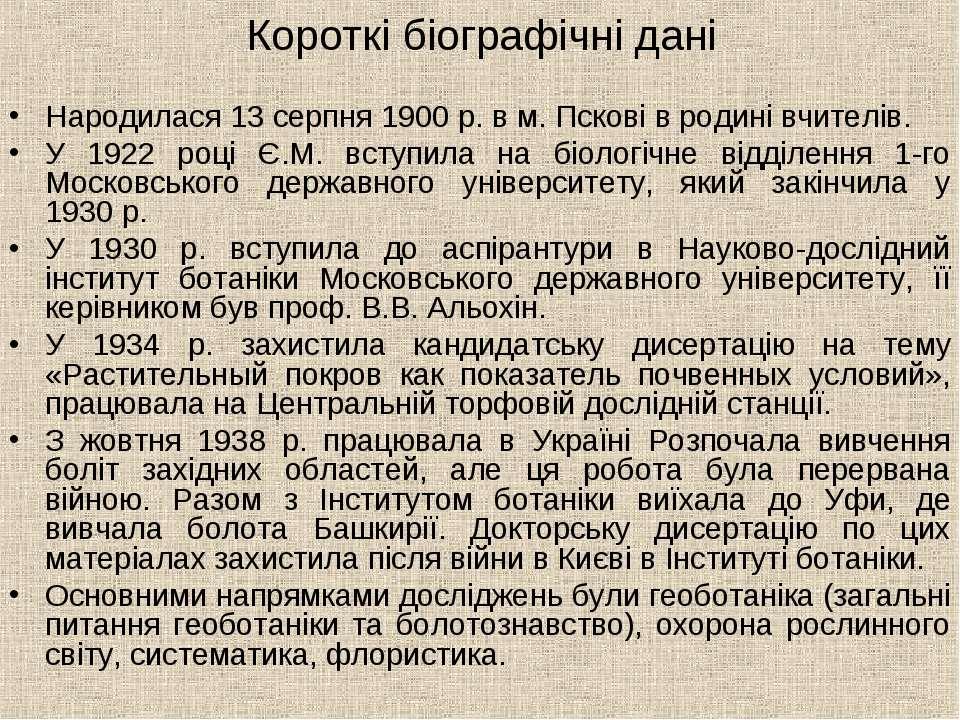 Короткі біографічні дані Народилася 13 серпня 1900 р. в м.Пскові в родині вч...