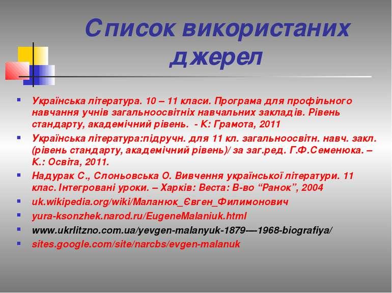Список використаних джерел Українська література. 10 – 11 класи. Програма для...