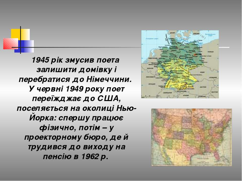 1945 рік змусив поета залишити домівку і перебратися до Німеччини. У червні 1...