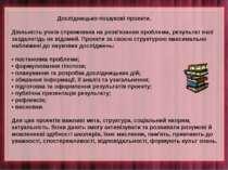 Дослідницько-пошукові проекти. Діяльність учнів спрямована на розв'язання про...