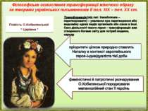 Філософське осмислення трансформації жіночого образу за творами українських п...