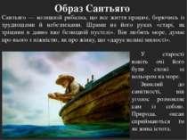 Образ Сантьяго Сантьяго — колишній рибалка, що все життя працює, борючись із ...