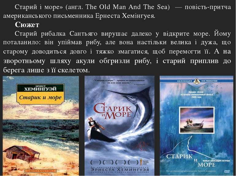 Старий і море» (англ. The Old Man And The Sea) — повість-притча американськог...
