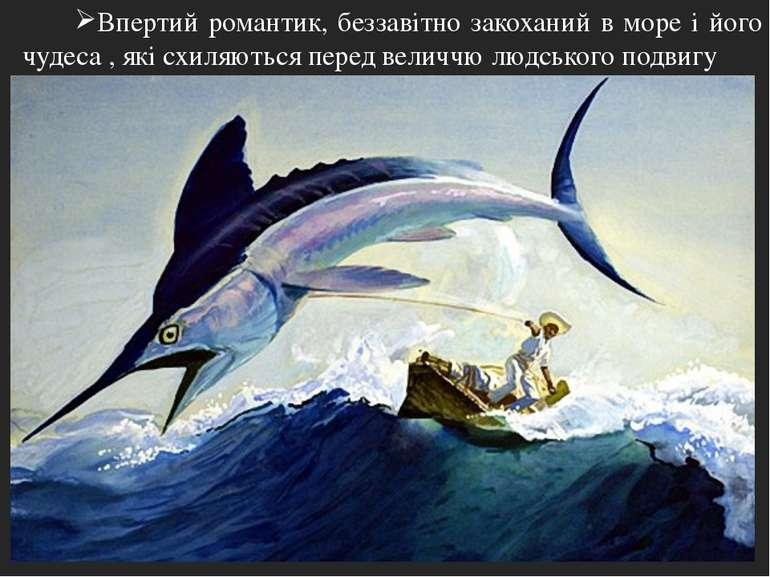 Впертий романтик, беззавітно закоханий в море і його чудеса , які схиляються ...