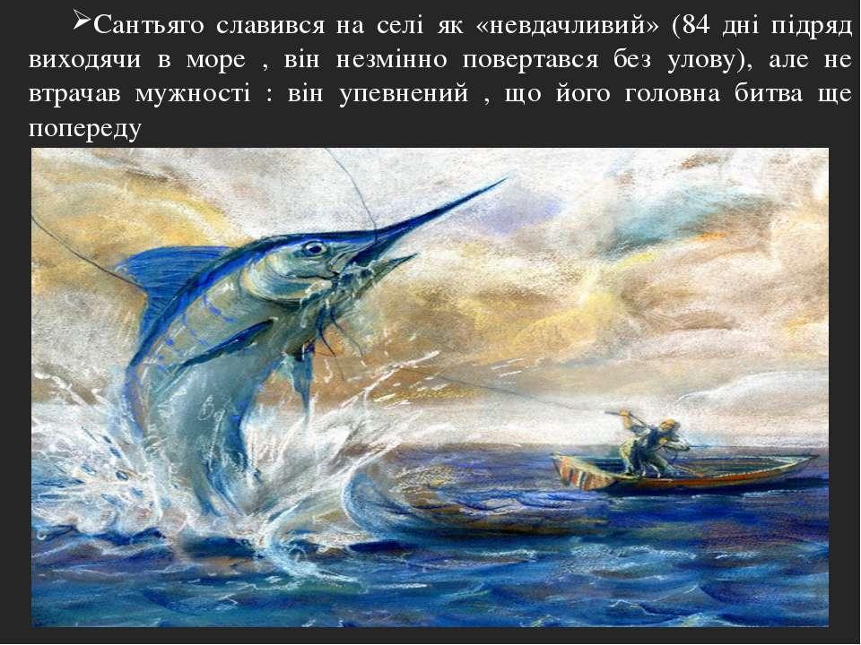 Сантьяго славився на селі як «невдачливий» (84 дні підряд виходячи в море , в...