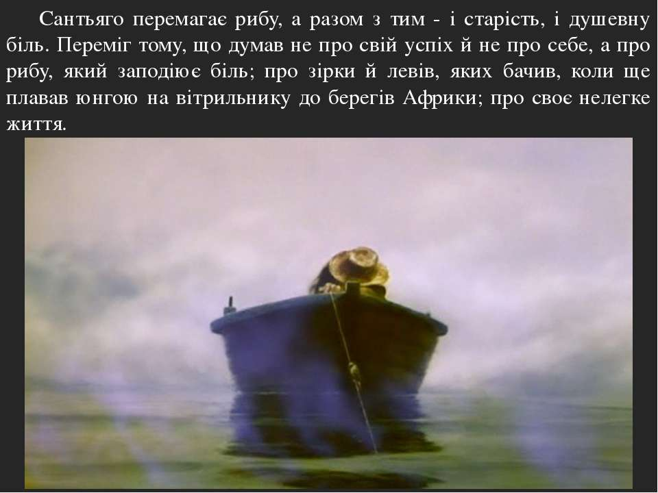 Сантьяго перемагає рибу, а разом з тим - і старість, і душевну біль. Переміг ...