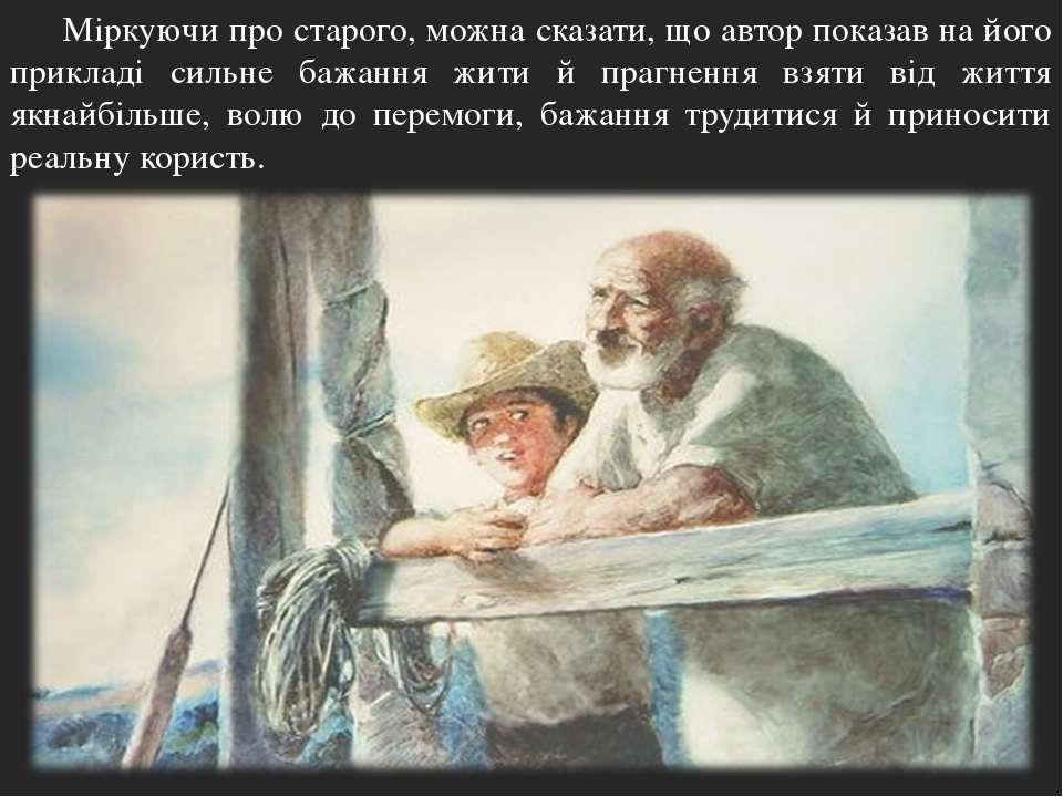 Міркуючи про старого, можна сказати, що автор показав на його прикладі сильне...