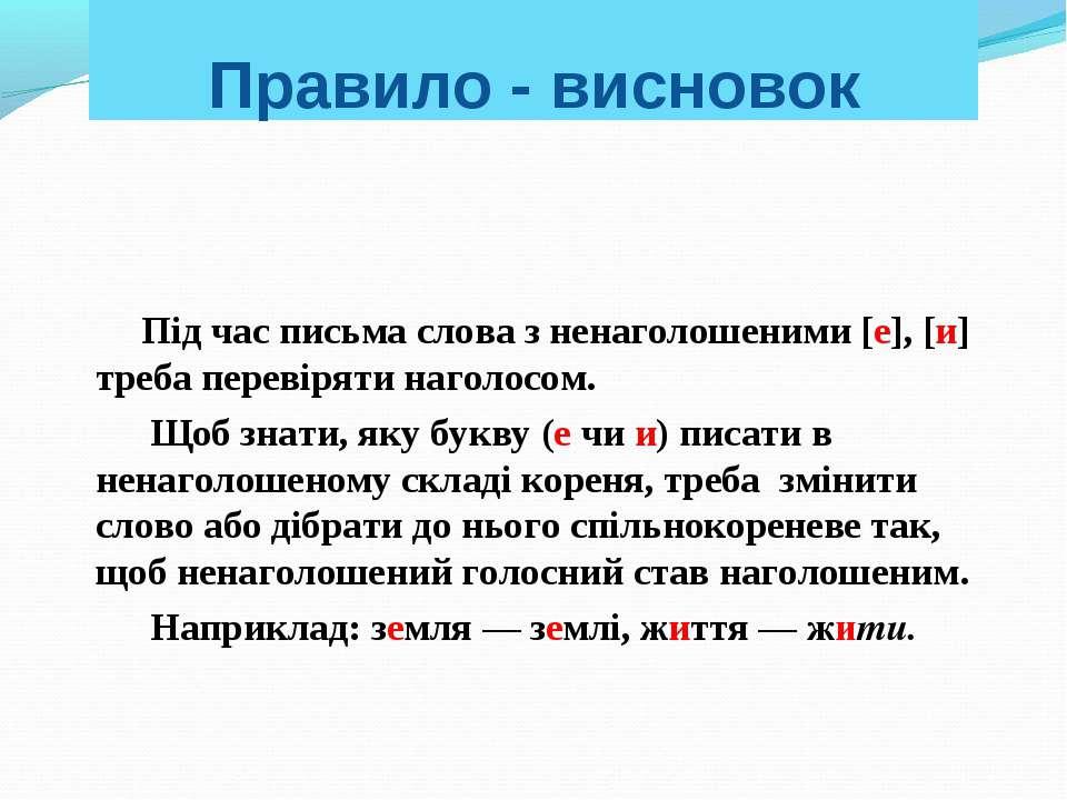 Правило - висновок Під час письма слова з ненаголошеними [е], [и] треба перев...