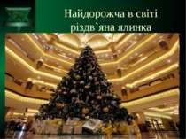 Найдорожча в світі різдв`яна ялинка