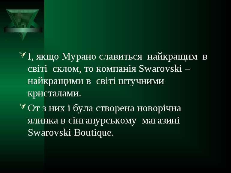 І, якщо Мурано славиться найкращим в світі склом, то компанія Swarovski – най...