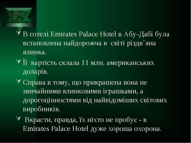 В готелі Emirates Palace Hotel в Абу-Дабі була встановлена найдорожча в світі...