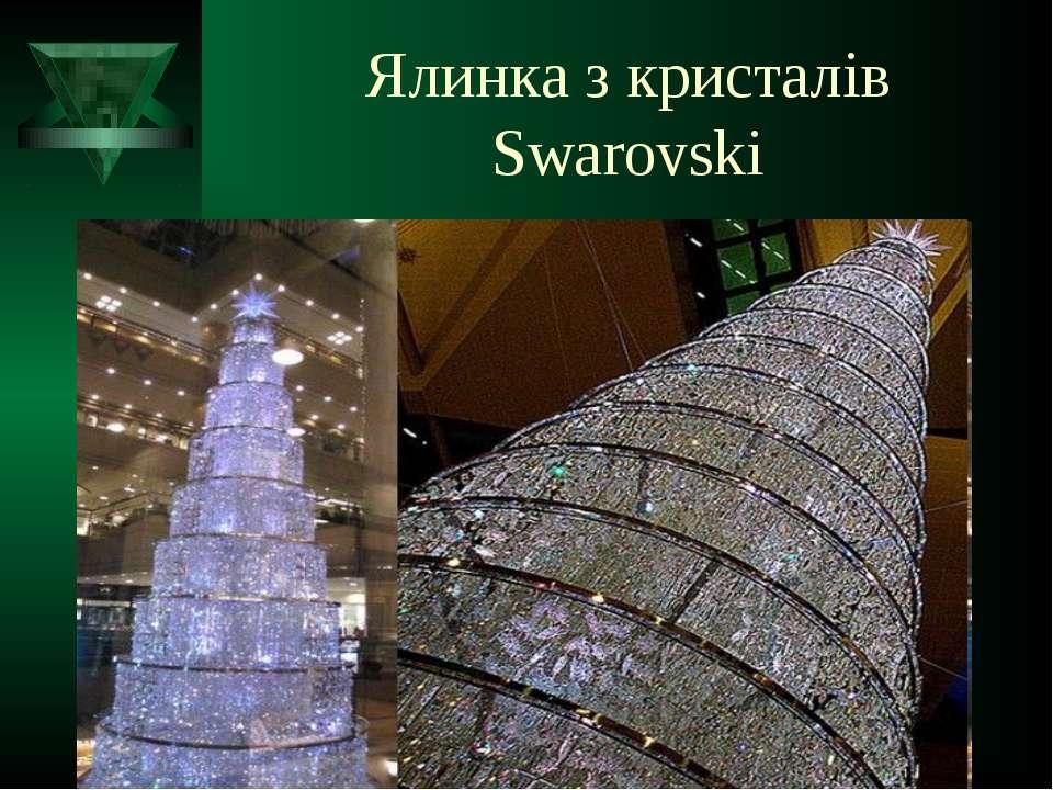 Ялинка з кристалів Swarovski