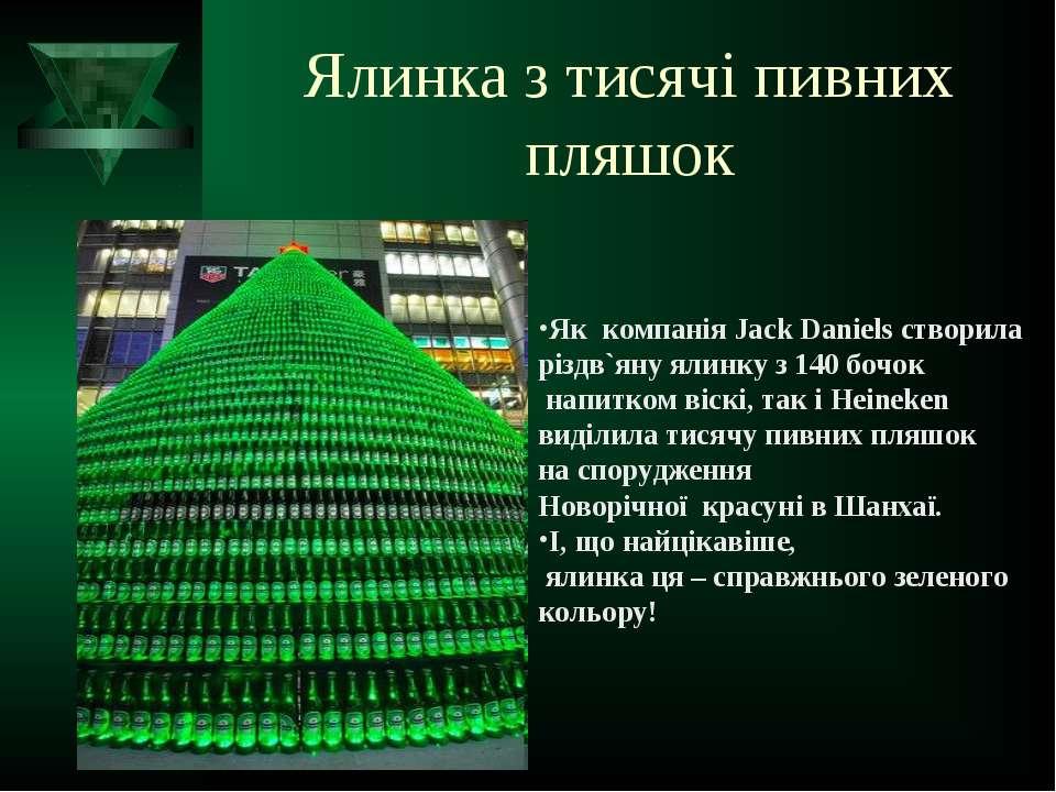 Ялинка з тисячі пивних пляшок Як компанія Jack Daniels створила різдв`яну яли...