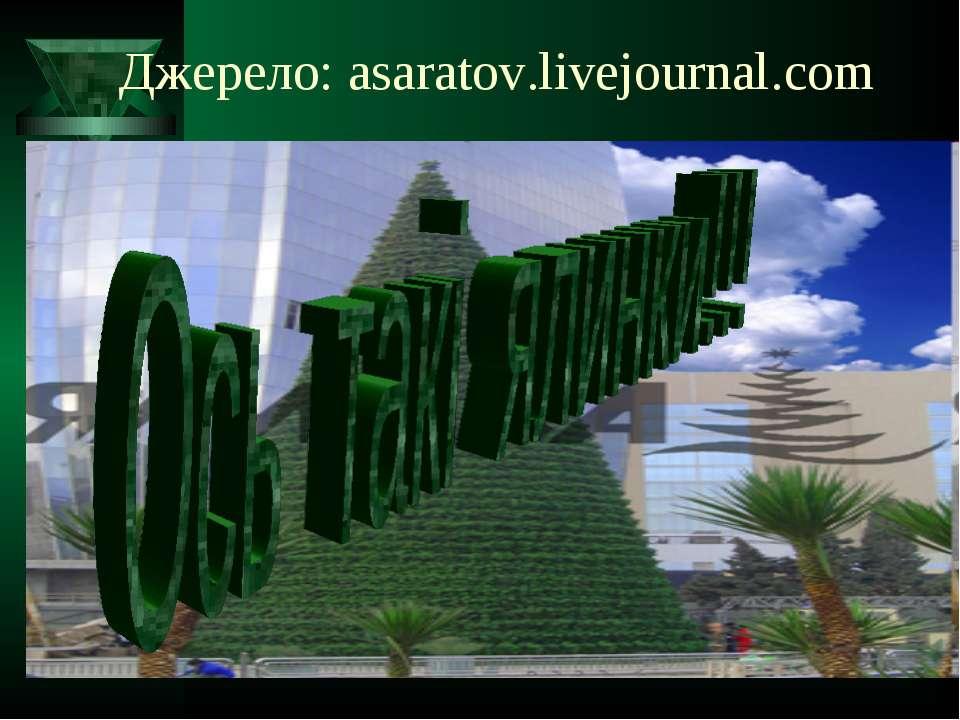 Джерело: asaratov.livejournal.com