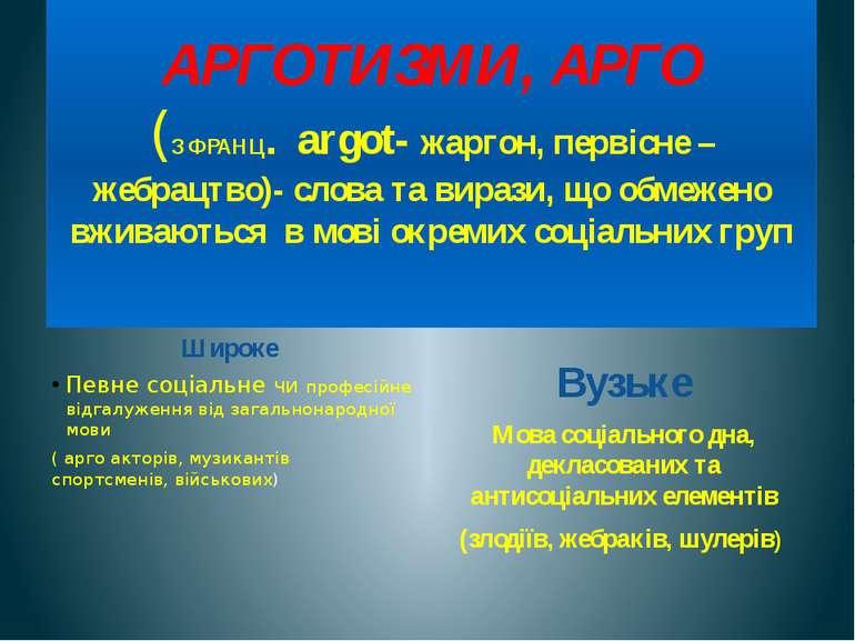 АРГОТИЗМИ, АРГО (З ФРАНЦ. аrgot- жаргон, первісне – жебрацтво)- слова та вира...