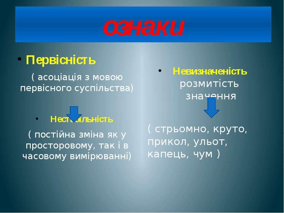 ознаки Первісність ( асоціація з мовою первісного суспільства) Нестабільність...