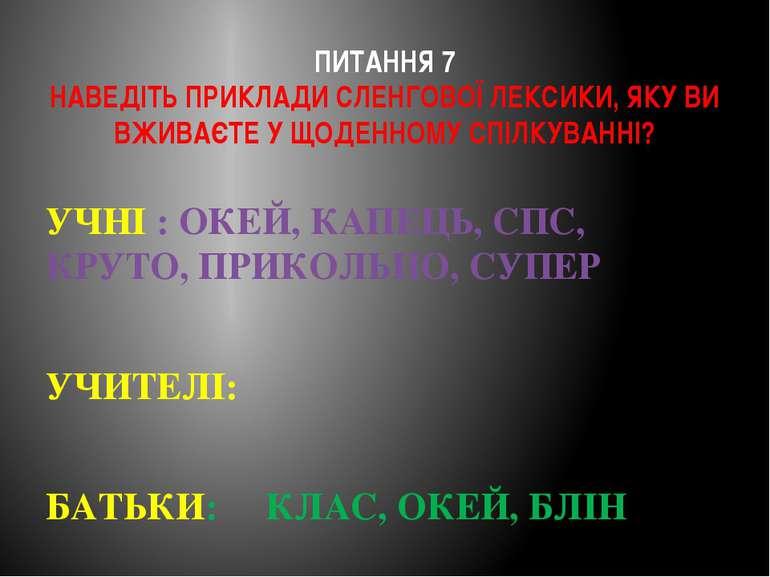 ПИТАННЯ 7 НАВЕДІТЬ ПРИКЛАДИ СЛЕНГОВОЇ ЛЕКСИКИ, ЯКУ ВИ ВЖИВАЄТЕ У ЩОДЕННОМУ СП...