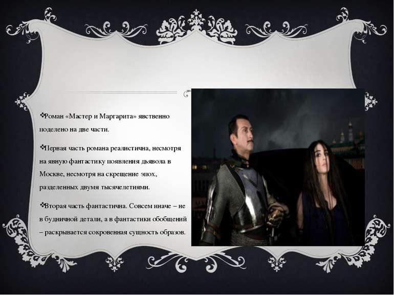 Роман «Мастер и Маргарита» явственно поделено на две части. Первая часть рома...