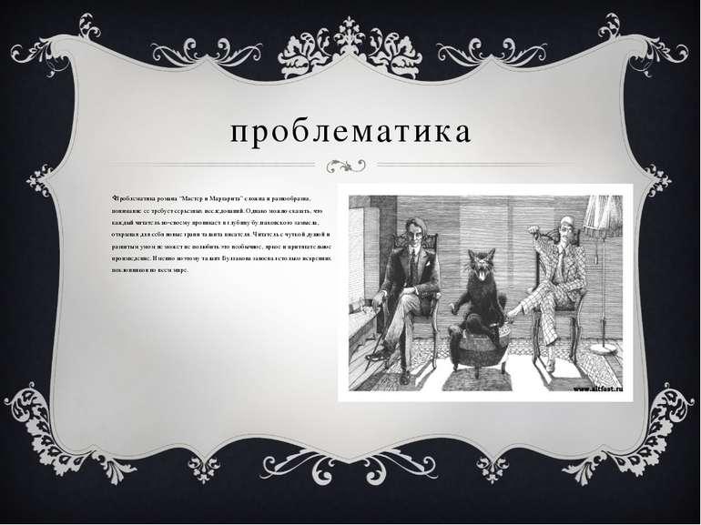 "Проблематика романа ""Мастер и Маргарита"" сложна и разнообразна, понимание ее ..."