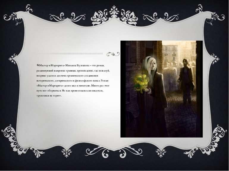 «Мастер и Маргарита» Михаила Булгакова – это роман, раздвинувший жанровые гра...