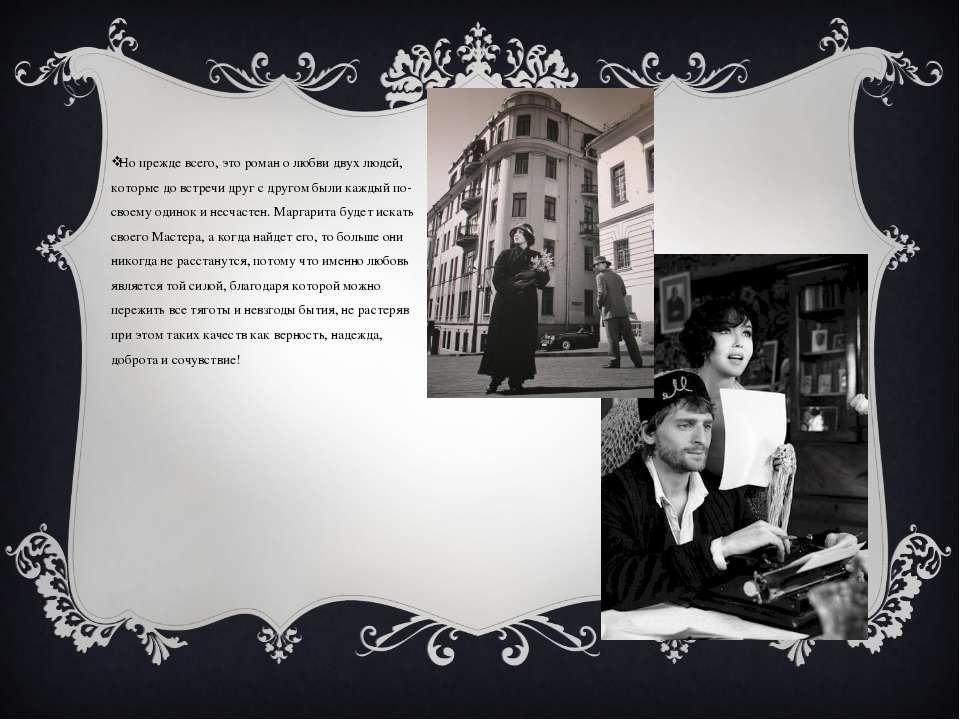 Но прежде всего, это роман о любви двух людей, которые до встречи друг с друг...